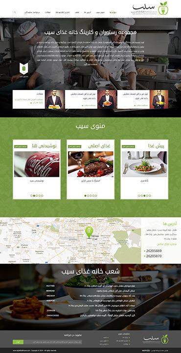 رستوران خانه غذای سیب - صفحه اصلی