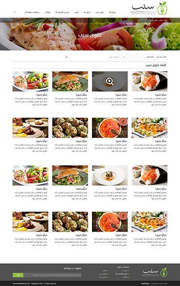 رستوران خانه غذای سیب - صفحه منوی رستوران