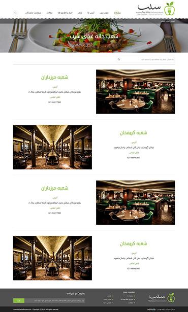 رستوران خانه غذای سیب - شعب مختلف رستوران