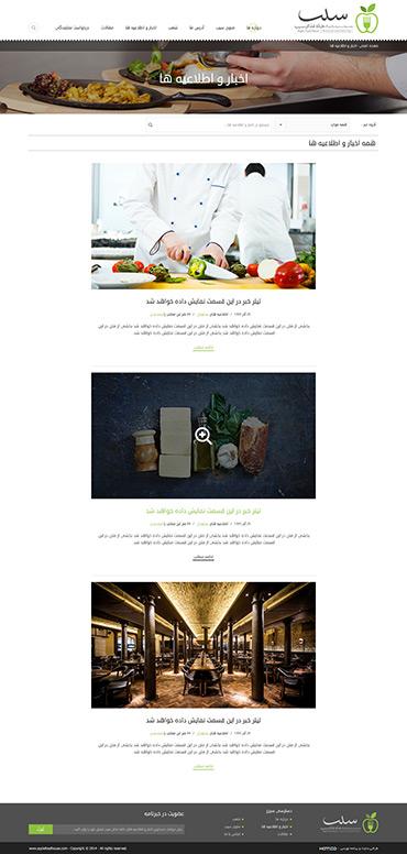رستوران خانه غذای سیب - اخبار و اطلاعیه ها