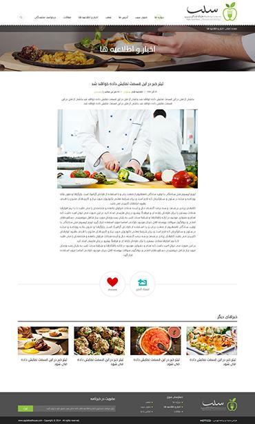رستوران خانه غذای سیب - جزئیات خبر