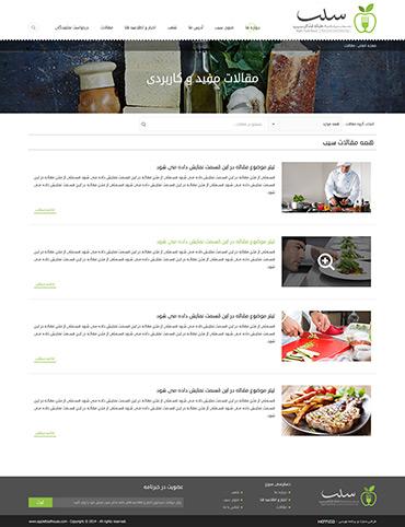 رستوران خانه غذای سیب - لیست مقالات