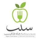 رستوران خانه غذای سیب