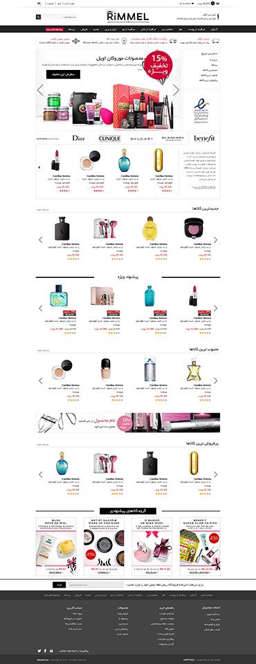 فروشگاه ریمل - صفحه اصلی