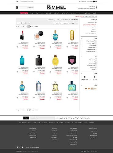 فروشگاه ریمل - گروه محصولات