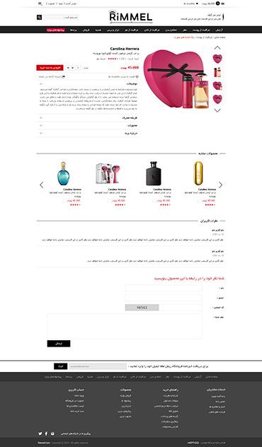 فروشگاه ریمل - جزئیات محصول