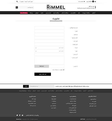 فروشگاه ریمل - عضویت