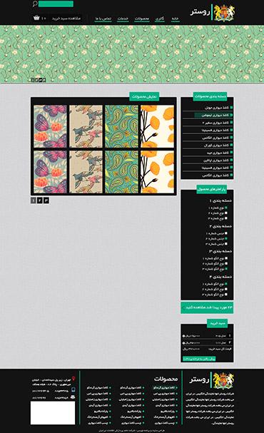 کاغذ دیواری روستر - لیست محصولات