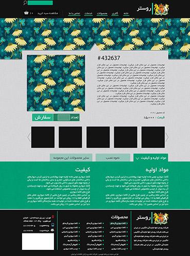 کاغذ دیواری روستر - جزئیات محصول