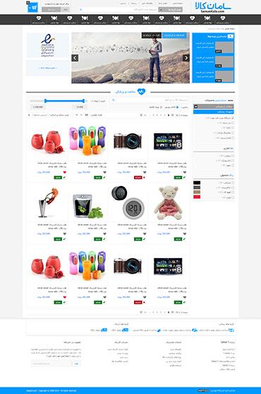 سامان کالا - گروه محصولات