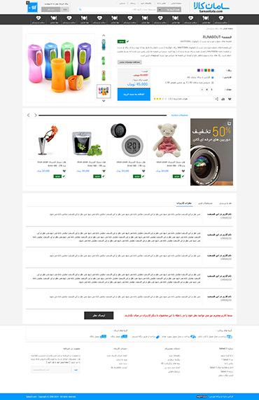 سامان کالا - جزئیات محصول - نظرات کاربران