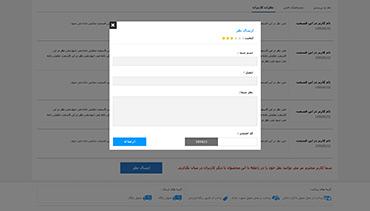 سامان کالا - جزئیات محصول - فرم ارسال نظر