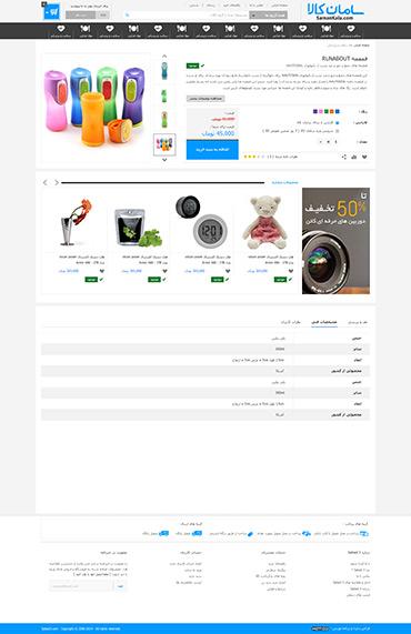 سامان کالا - جزئیات محصول - مشخصات فنی