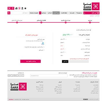 فروشگاه سرا - سبد خرید - روش پرداخت و ثبت نهایی
