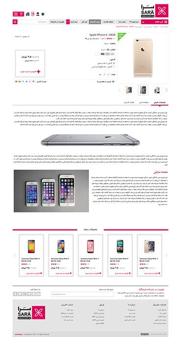 فروشگاه سرا - جزئیات محصول - توضیحات تکمیلی
