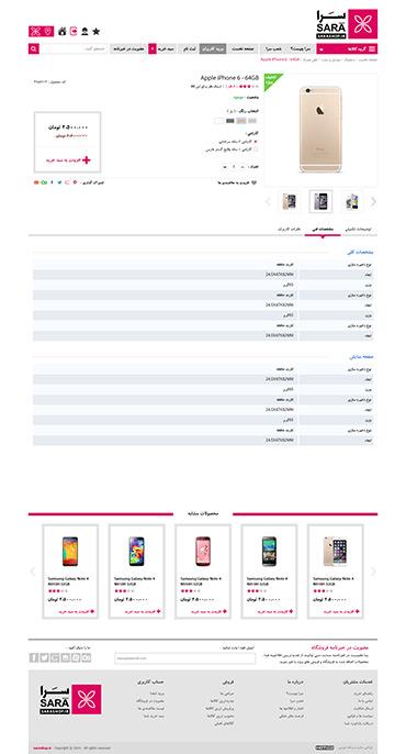 فروشگاه سرا - جزئیات محصول - مشخصات فنی