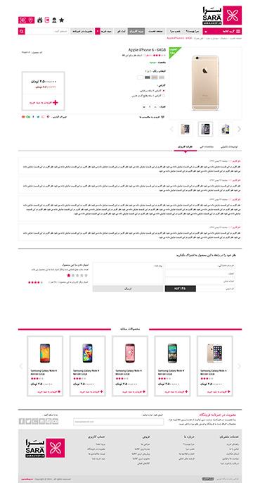 فروشگاه سرا - جزئیات محصول - نظرات کاربران