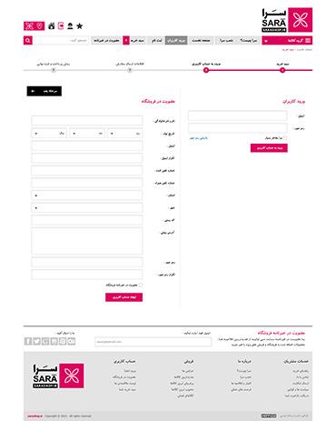 فروشگاه سرا - سبد خرید - ورود به حساب کاربری