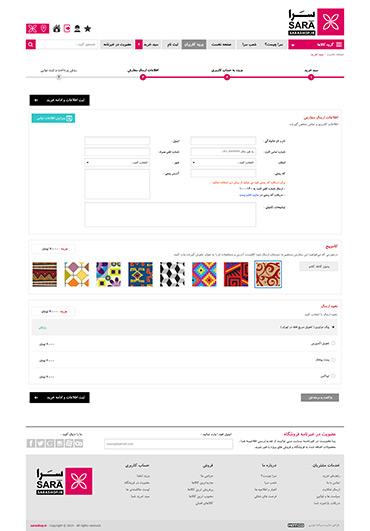 فروشگاه سرا - سبد خرید - اطلاعات ارسال سفارش