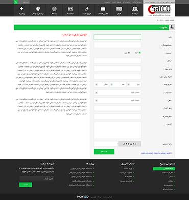 شرکت راهگشای ایرانیان - عضویت