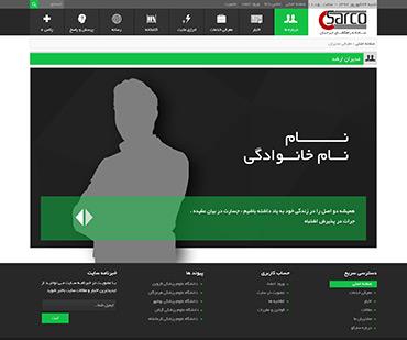 شرکت راهگشای ایرانیان - معرفی مدیران