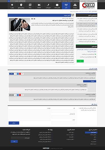 شرکت راهگشای ایرانیان - جزئیات خبر