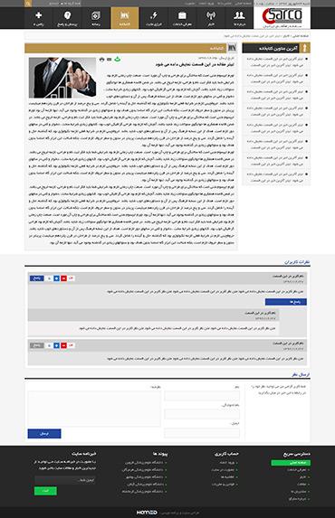 شرکت راهگشای ایرانیان - اخبار - کتابخانه - جزئیات مقاله