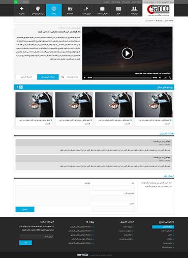 شرکت راهگشای ایرانیان - رسانه - جزئیات ویدئو