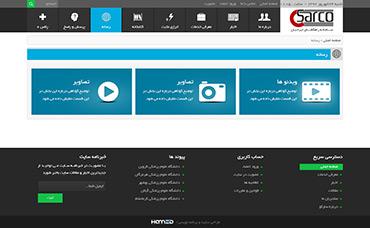 شرکت راهگشای ایرانیان - رسانه