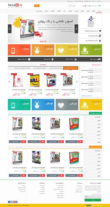 سایت معرفی نرم افزار های مرجع - صفحه اصلی