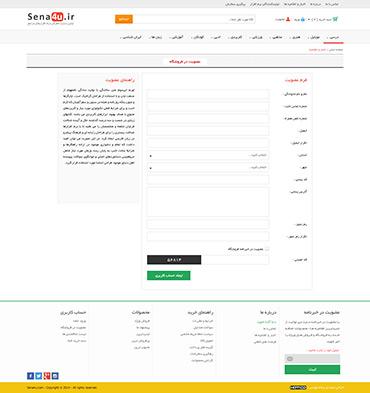 سایت معرفی نرم افزار های مرجع - عضویت در فروشگاه