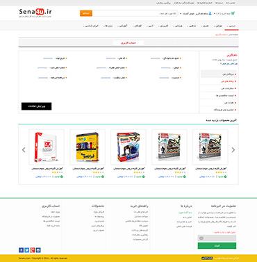 سایت معرفی نرم افزار های مرجع - حساب کاربری