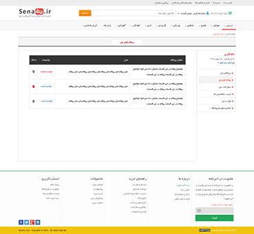 سایت معرفی نرم افزار های مرجع - پیغام های من