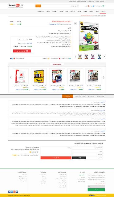 سایت معرفی نرم افزار های مرجع - جزئیات محصول - ارسال نظر