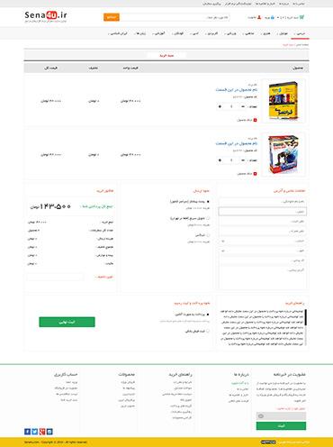 سایت معرفی نرم افزار های مرجع - سبد خرید - 1