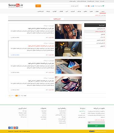 سایت معرفی نرم افزار های مرجع - اخبار و اطلاعیه ها