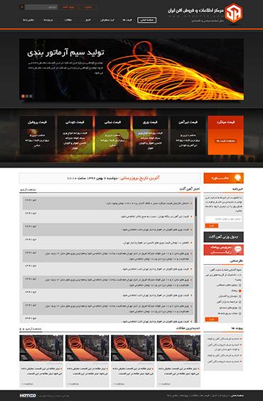 مرکز اطلاعات و فروش آهن ایران - صفحه اصلی