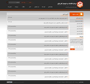 مرکز اطلاعات و فروش آهن ایران - لیست اخبار