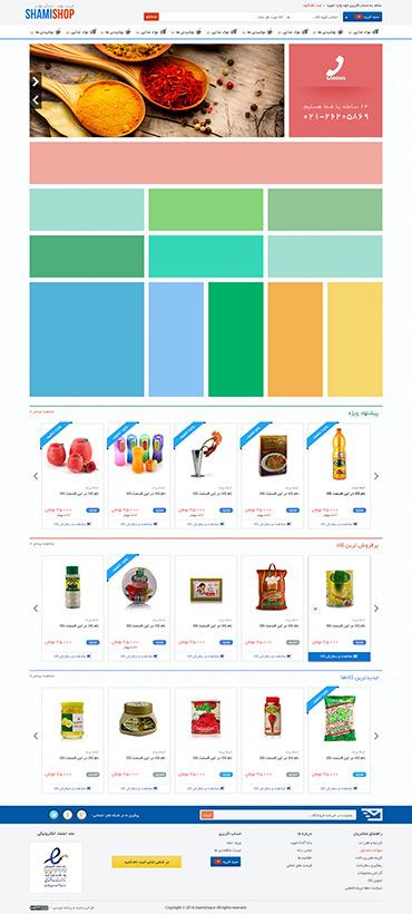 فروشگاه شامی شاپ - صفحه اصلی
