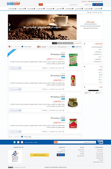 فروشگاه شامی شاپ - لیست محصولات