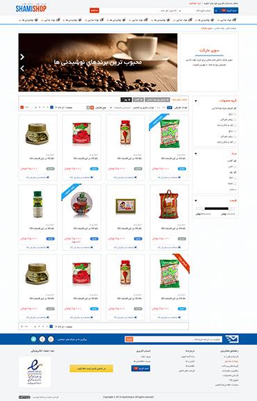 فروشگاه شامی شاپ - گروه محصولات