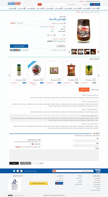 فروشگاه شامی شاپ - جزئیات مصحول - نظرات کاربران