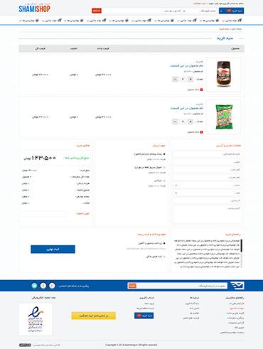 فروشگاه شامی شاپ - سبد خرید