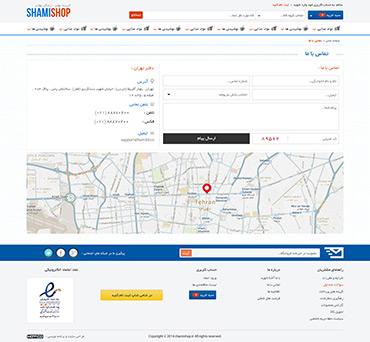 فروشگاه شامی شاپ - تماس با ما
