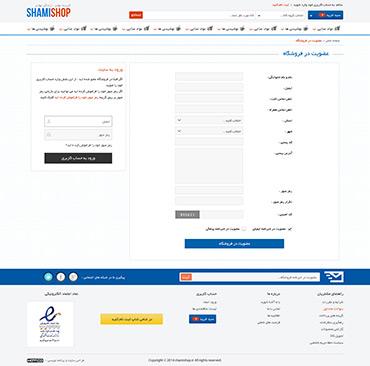 فروشگاه شامی شاپ - عضویت در فروشگاه