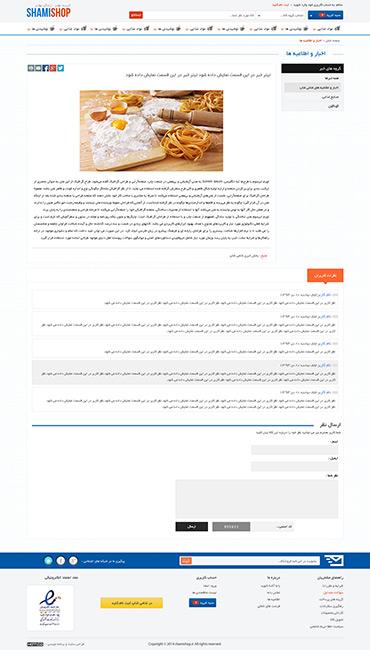 فروشگاه شامی شاپ - جزئیات خبر