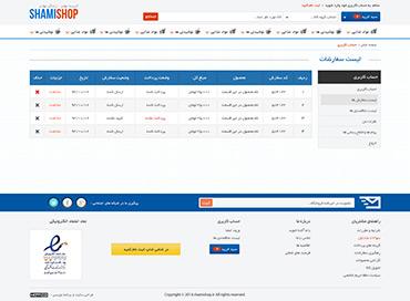 فروشگاه شامی شاپ - حساب کاربری - لیست سفارش ها