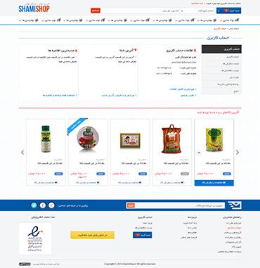 فروشگاه شامی شاپ - حساب کاربری