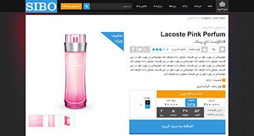 فروشگاه عطر PUNA - جزئیات محصول - تخفیف ویژه