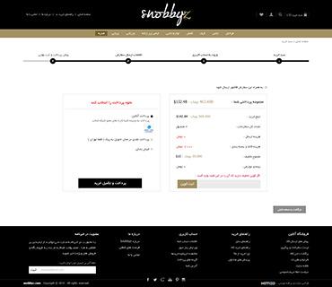 فروشگاه اسنوبیز - سبد خرید - روش پرداخت و ثبت نهایی